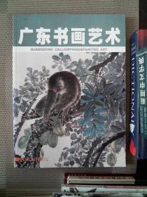 广东书画艺术 2013.07