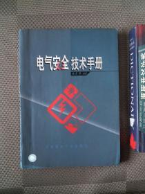 电气安全技术手册