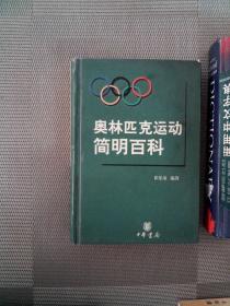 奥林匹克运动简明百科