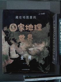 藏在地图里的国家地理 世界 2 亚洲