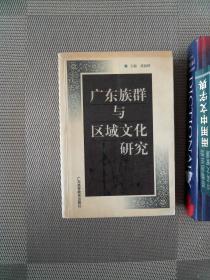 广东族群与区域文化研究