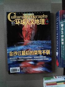 环球人文地理 2014.03.
