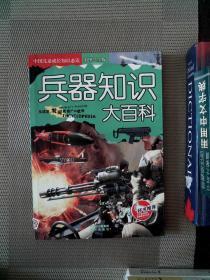 兵器知识大百科 彩图学生版