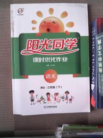 阳光同学课时优化作业:语文(三年级下RJ浙江)(附题册)