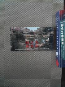 苏州古典园林 明信片集