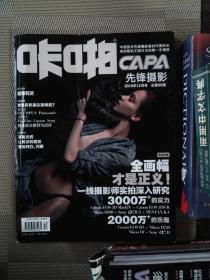 咔啪CAPA 先锋摄影 2016.12