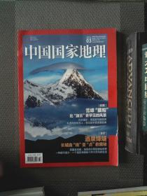 中国国家地理 2021.03.-