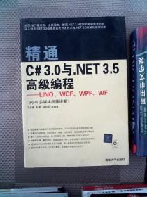 精通C# 3.0与NET 3.5高级编程(有光盘)