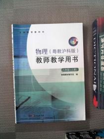 义务教育课程标准实验教科书物理教师教学用书.八年级上册