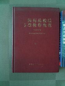 中国药品检验标准操作规范 2005年版