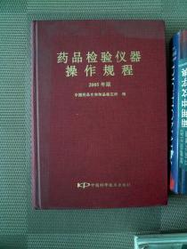 药品检验仪器操作规程 2005年版