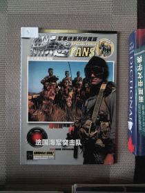 特种兵迷 军事迷系列珍藏版之十六