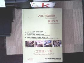 2017拓者模型 设计宝典(工装编)下册