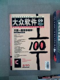 大众软件 2001.09