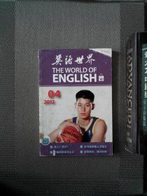 英语世界 2012.04