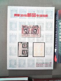 昊德2018邮品专场拍卖