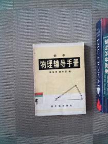 初中物理辅导手册