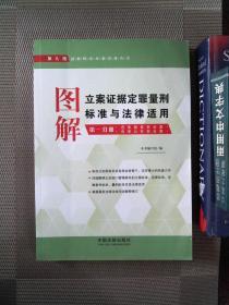 最新执法办案实务丛书:图解立案证据定罪量刑标准与法律适用(第一分册 第九版)