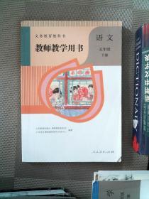 义务教育教科书 教师教学用书 语文 五年级下册(无光盘)