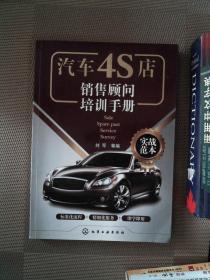 汽车4S店销售顾问培训手册