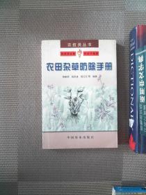 农田杂草防除手册——农技员丛书
