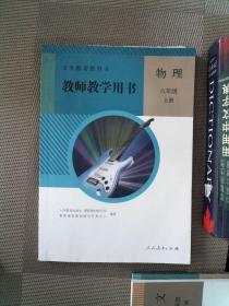 义务教育教科书 教师教学用书 物理 八年级 上册(有光盘)
