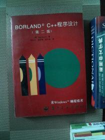Borland C++程序设计:第二版