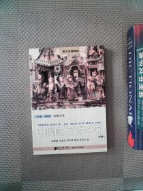 南方分级阅读六年级 中国四大名著节选