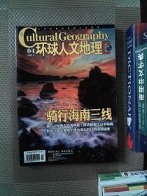 环球人文地理 2014.04