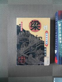 中华姓错通史·梁姓(插图本)