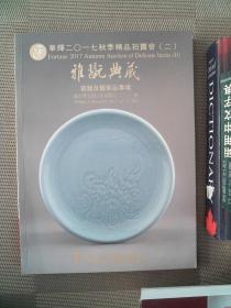 华辉2017秋季精品拍卖会二 雅玩典藏 瓷器及艺术品专场