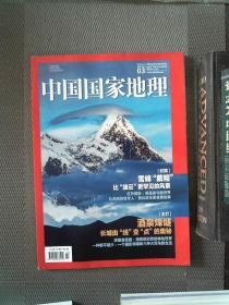 中国国家地理 2021.03-
