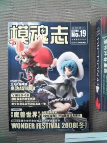 模魂志 2008.04(有光盘)