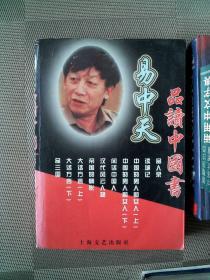 易中天品读中国书