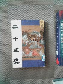 绘画本二十五史故事精华 第五卷