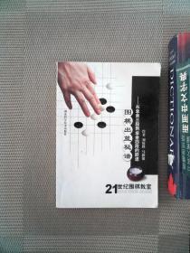 围棋出蓝秘谱:从业余三段到业余四段的跃进