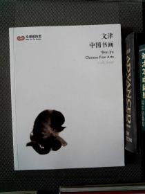 文津阁北京 文津 中国书画