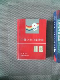 中国少年儿童歌曲精选