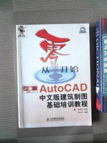 从零开始——AutoCAD中文版建筑制图基础培训教程 (含盘)