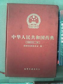 中华人民共和国药典 2000年版一部