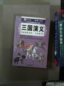 (小学生新课标课外读物.第三辑)三国演义
