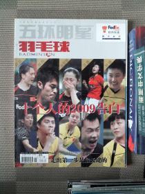 五環明星 羽毛球 2010.1