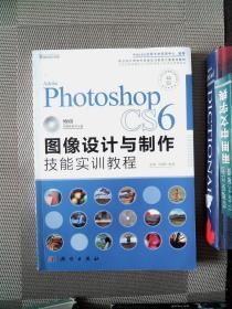 Adobe Photoshop CS6图像设计与制作技能实训教程(有光盘)