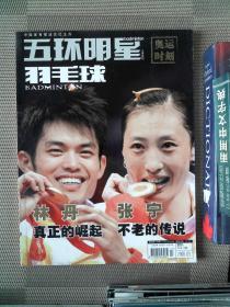 五環明星 羽毛球 奧運時刻 2008.9