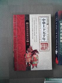 中华上下五千年 卷四
