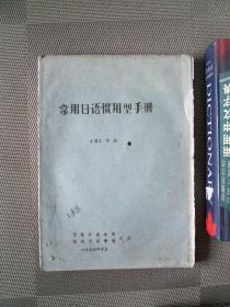 常用日语惯用型手册 续 下册