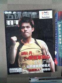 五環明星 羽毛球 2009.6