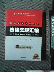 国家司法考试必读法律法规汇编(2011修订版)