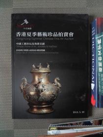 中信国际香港夏季艺术珍品拍卖会  中国工艺珍玩及珠宝名表