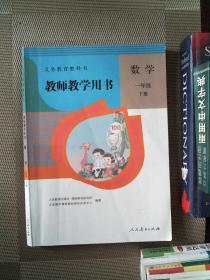 义务教育教科书 教师教学用书 数学 一年级 下册(无光盘)